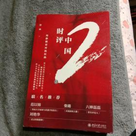 時評中國2:用靜能量對抗狂熱(一版一印)