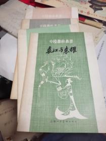 中國畫家叢書:袁江與袁耀,吳鎮,王原祁,倪瓚  4本合售