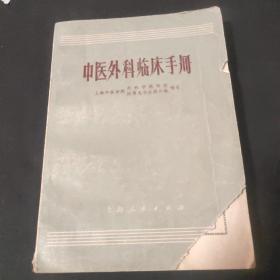 中醫外科臨床手冊