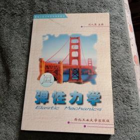 彈性力學/新編工科力學系列課程教材(一版一印)