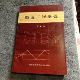 微波工程基礎(一版一印)1600冊