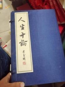 人生十論(全十冊)宣紙線裝 一涵十冊 帶外盒【一版一印】
