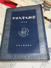 中國文學文獻學  88品
