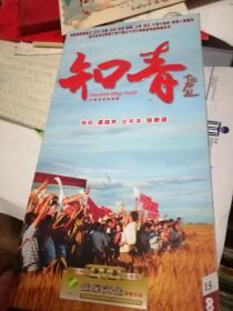 大型電視連續劇 知青(DVD15碟裝)