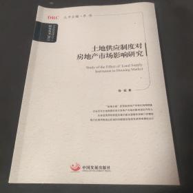國務院發展研究中心研究叢書:土地供應制度對房地產市場影響研究