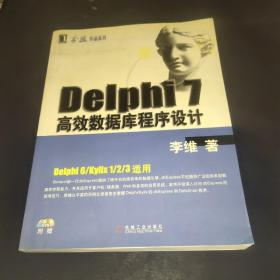 Delphi 7高效數據庫程序設計(配兩張光盤)
