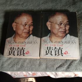 將軍、外交家、藝術家:黃鎮傳 上下(全2冊)黃鎮夫人朱霖簽贈本 保真 一版一印