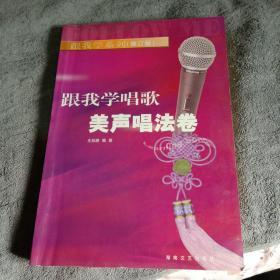 跟我學系列:跟我學唱歌美聲唱法卷(修訂版)