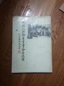 民國人物翰墨書畫金石選輯