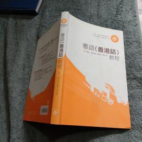 粵語(香港話)教程 無光盤