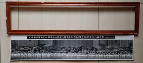 毛主席,劉,周等領導接見參加演出革命史詩《東方紅》全體人員合影