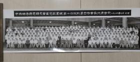 1986年領導接見全國黨政系統第十四次工作會議代表合影照片