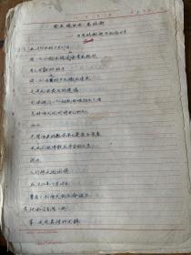 5557:詩歌手稿 江南行記  大雁歌  7張,為恩格斯逝世紀念日寫的手稿10張1978年寫