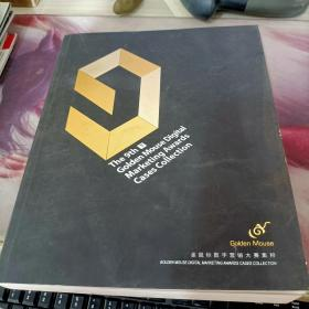 The 9th Golden  mouse  digital  marketing awards Cases collection 下