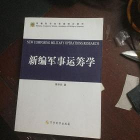 新編軍事運籌學