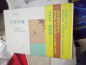 小詞大雅:葉嘉瑩說詞的修養與境界