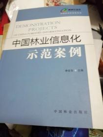 中國林業信息化示范案例