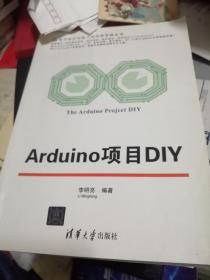 Arduino項目DIY(電子設計與嵌入式開發實踐叢書)