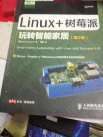 Linux+樹莓派玩轉智能家居(第2版)