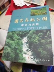 國家森林公園理論與實踐  作者簽贈本