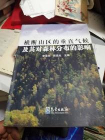 橫斷山區的垂直氣候及其對森林分布的影響