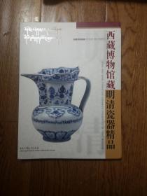 西藏博物館藏明清瓷器精品