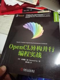 OpenCL異構并行編程實戰 館藏