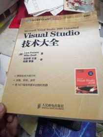Visual Studio技術大全  館藏