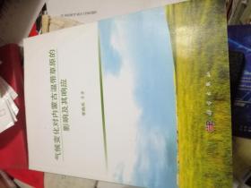 氣候變化對內蒙古溫帶草原的影響及其響應  館藏
