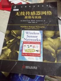 計算機科學叢書·無線傳感器網絡:原理與實踐  館藏