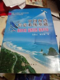 中國海灣信息系統基礎:海灣本底、遙感信息、服務平臺