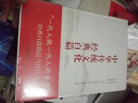 中華傳統文化經典百篇  未開封
