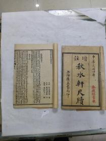 《秋水軒尺牘》四卷全,4冊合訂2冊