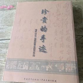 珍貴的手跡:毛澤東鄧小平江澤民關懷青少年和青少年工作