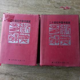 二十世紀中國書畫家印款辭典(上下冊)