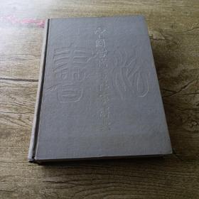 中國當代書法家辭典