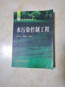高等學校教材:水污染控制工程