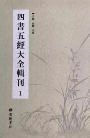 四書五經大全輯刊(16開精裝 全91冊 原箱裝)