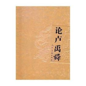 八荒通神 新人文 盧禹舜(16開精裝 全八冊 原箱裝)