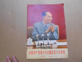 《人民畫報》1973年11期(中國共產黨第十次全國代表大會特輯)