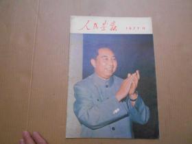 《人民畫報》中共十一大專輯【1977年11期】