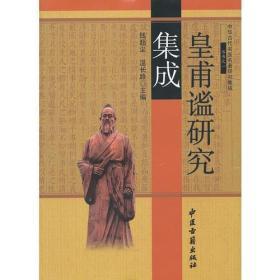 皇甫謐經研究集成(16開精裝 全一冊)