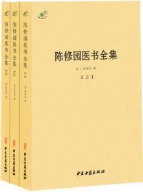 陳修園醫學全集(中醫典籍叢刊 全三冊)