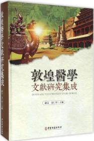 敦煌醫學文獻研究集成(16開精裝 全一冊)