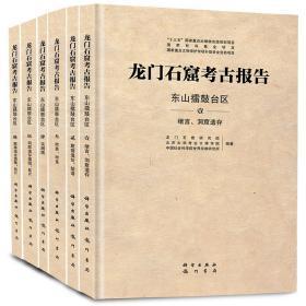 龍門石窟考古報告 東山擂鼓臺區(8開精裝 全六冊)