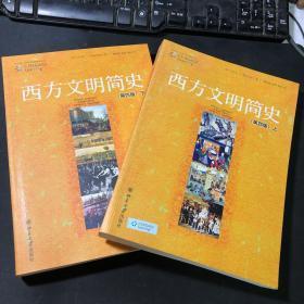 西方文明簡史:第四版