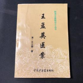 明清中醫臨證小叢書:王孟英醫案