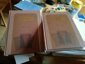 當地報刊中的紹興商會史料(全二冊)