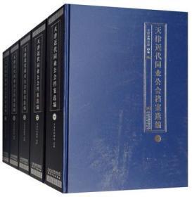 天津近代同業公會檔案選編(16開精裝 全五卷 原箱裝)