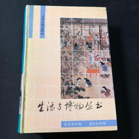 生活與博物叢書(上下全兩冊:《花卉果木編》《禽魚蟲獸編》《器物珍玩編》《飲食起居編》)